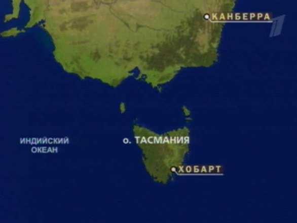 Остров Тасмания на карте мира